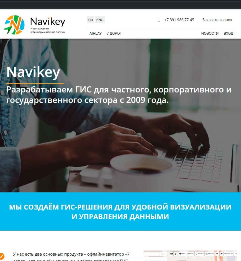 Site da Navikey 7ways